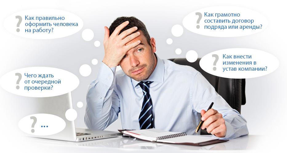 юридически услуги консультации